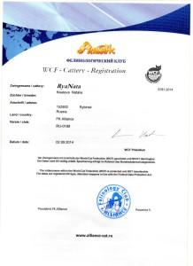 Сертификат питомника 2